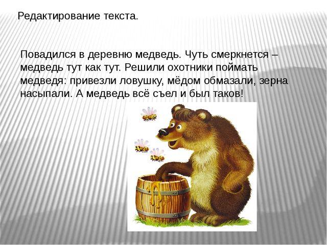 Редактирование текста. Повадился в деревню медведь. Чуть смеркнется – медведь...