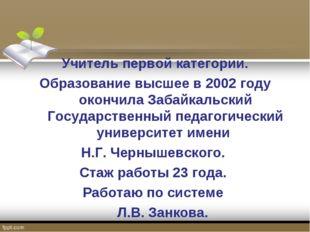 Учитель первой категории. Образование высшее в 2002 году окончила Забайкальск