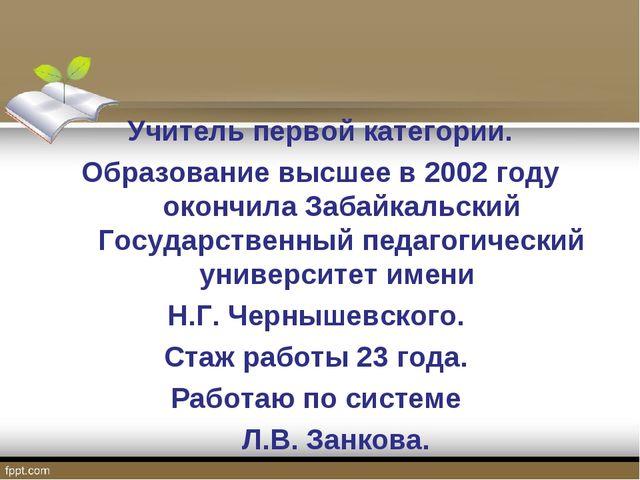 Учитель первой категории. Образование высшее в 2002 году окончила Забайкальск...