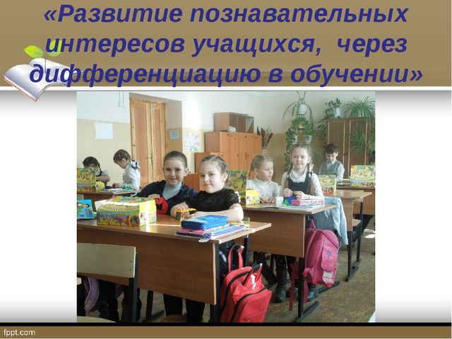 «Развитие познавательных интересов учащихся, через дифференциацию в обучении»
