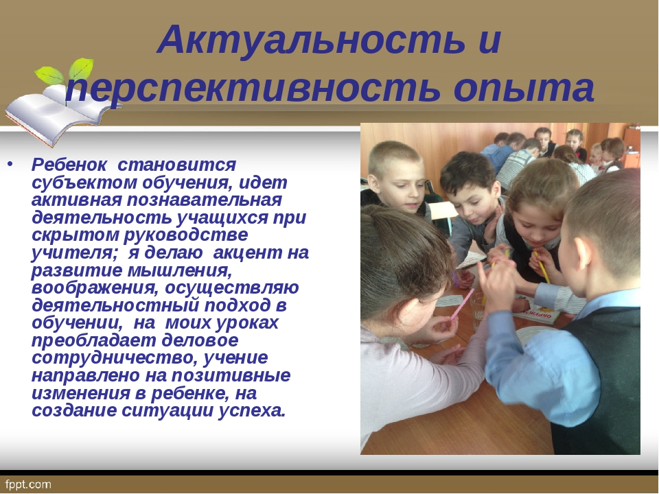 Актуальность и перспективность опыта Ребенок становится субъектом обучения, и...