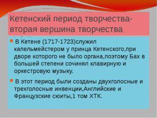 Кетенский период творчества-вторая вершина творчества И.С.Баха. В Кетене (171