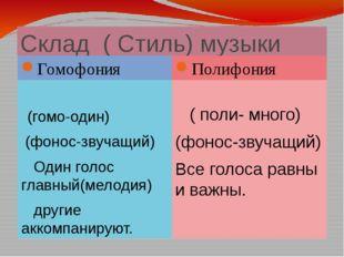 Склад ( Стиль) музыки Гомофония Полифония (гомо-один) (фонос-звучащий) Один г