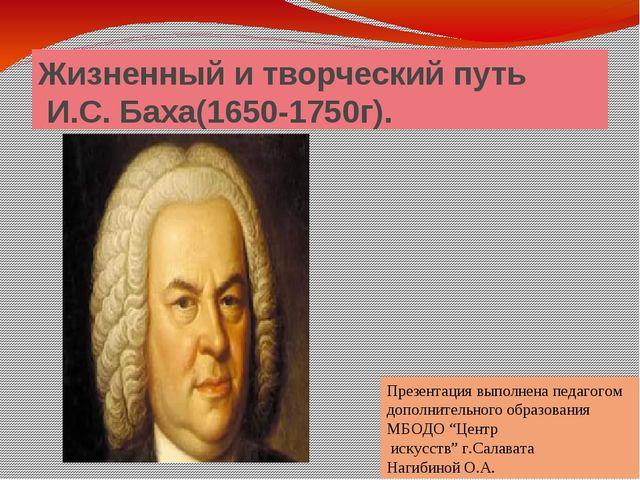 Жизненный и творческий путь И.С. Баха(1650-1750г). Презентация выполнена педа...