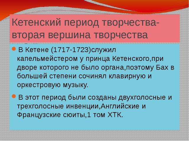 Кетенский период творчества-вторая вершина творчества И.С.Баха. В Кетене (171...