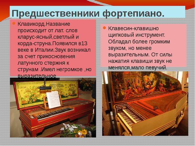 Предшественники фортепиано. Клавикорд.Название происходит от лат. слов кларус...