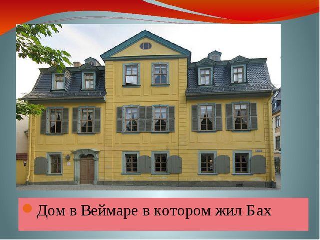Дом в Веймаре в котором жил Бах
