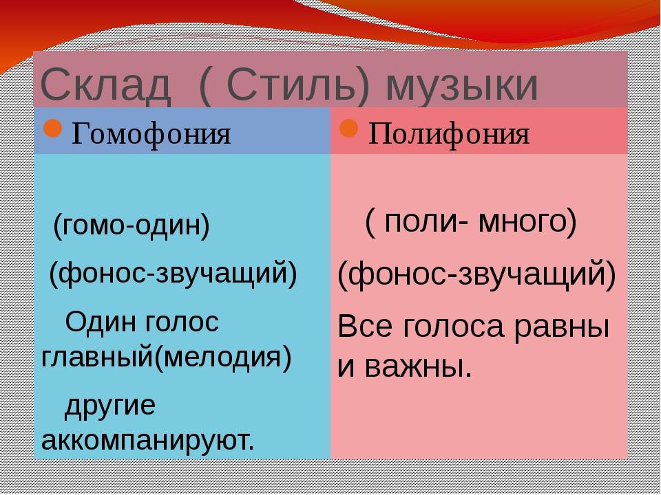 Склад ( Стиль) музыки Гомофония Полифония (гомо-один) (фонос-звучащий) Один г...