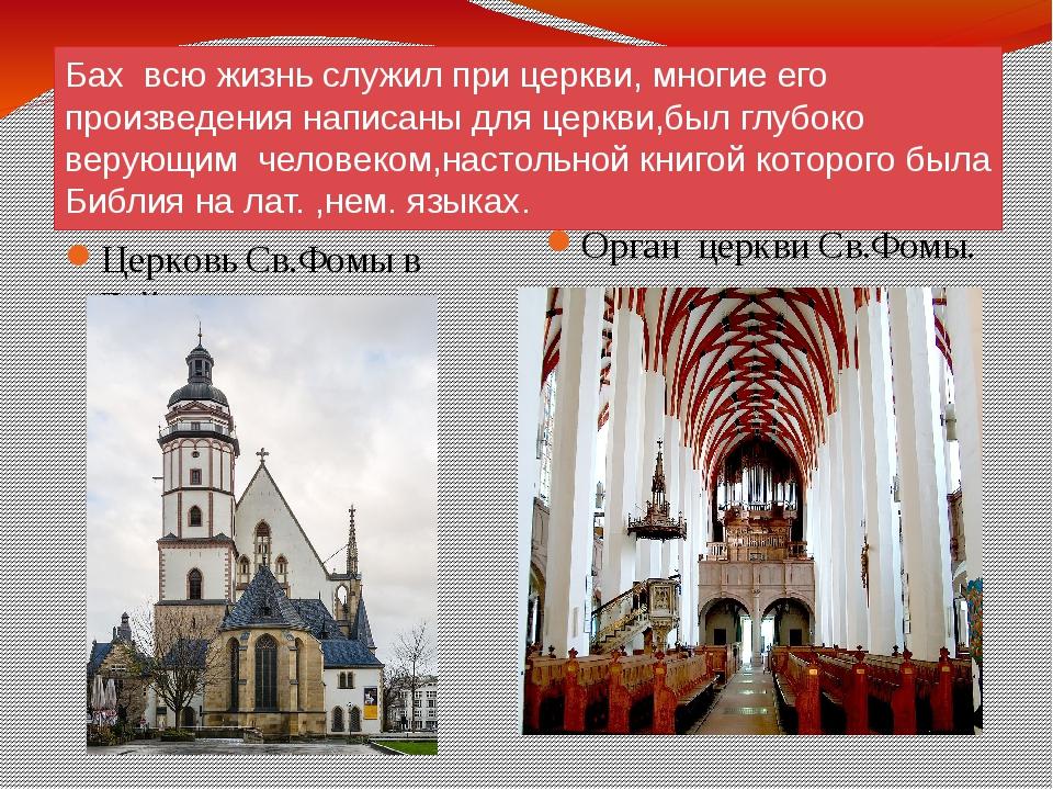 Бах всю жизнь служил при церкви, многие его произведения написаны для церкви,...