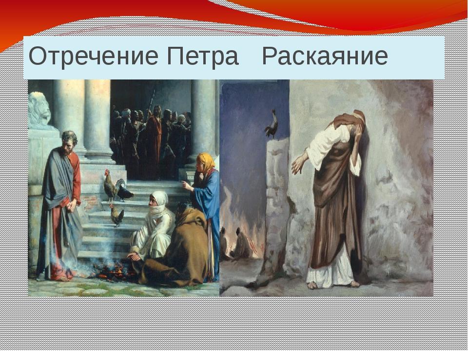 Отречение Петра Раскаяние