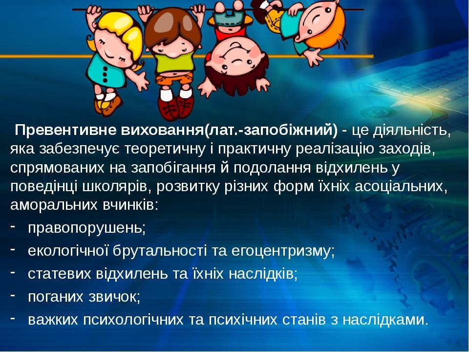 Превентивне виховання(лат.-запобіжний) - це діяльність, яка забезпечує теоре...
