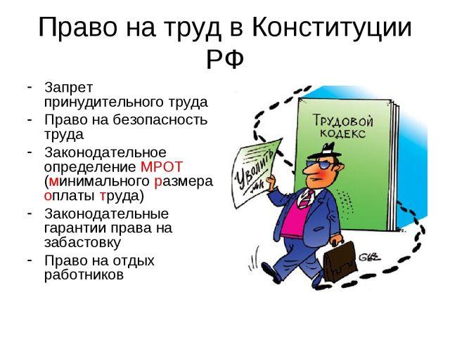 Право на труд в Конституции РФ Запрет принудительного труда Право на безопасн...