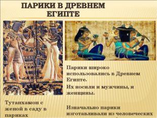 ПАРИКИ В ДРЕВНЕМ ЕГИПТЕ Тутанхамон с женой в саду в париках Парики широко исп