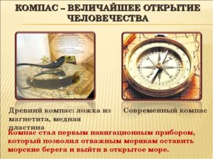 КОМПАС – ВЕЛИЧАЙШЕЕ ОТКРЫТИЕ ЧЕЛОВЕЧЕСТВА Древний компас: ложка из магнетита,