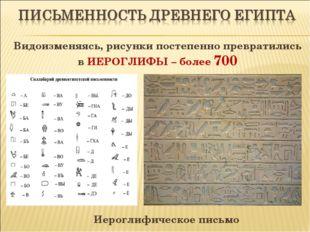 Видоизменяясь, рисунки постепенно превратились в ИЕРОГЛИФЫ – более 700 Иерогл