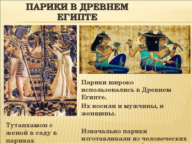 ПАРИКИ В ДРЕВНЕМ ЕГИПТЕ Тутанхамон с женой в саду в париках Парики широко исп...