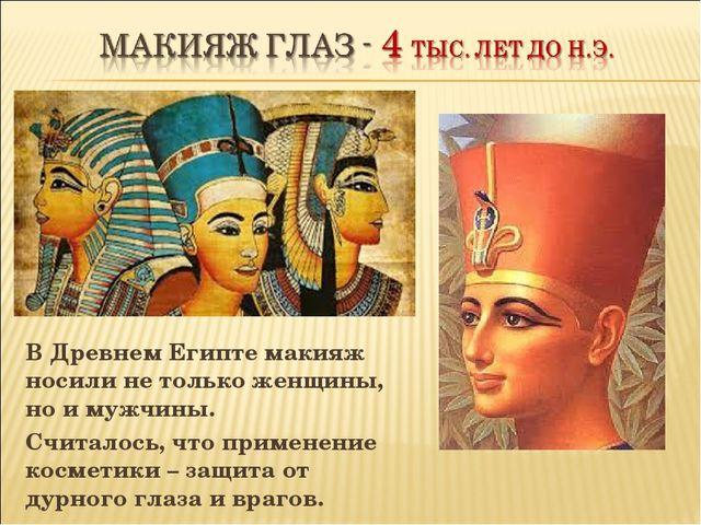 В Древнем Египте макияж носили не только женщины, но и мужчины. Считалось, чт...