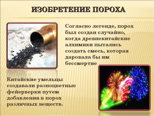 ИЗОБРЕТЕНИЕ ПОРОХА Согласно легенде, порох был создан случайно, когда древнек...