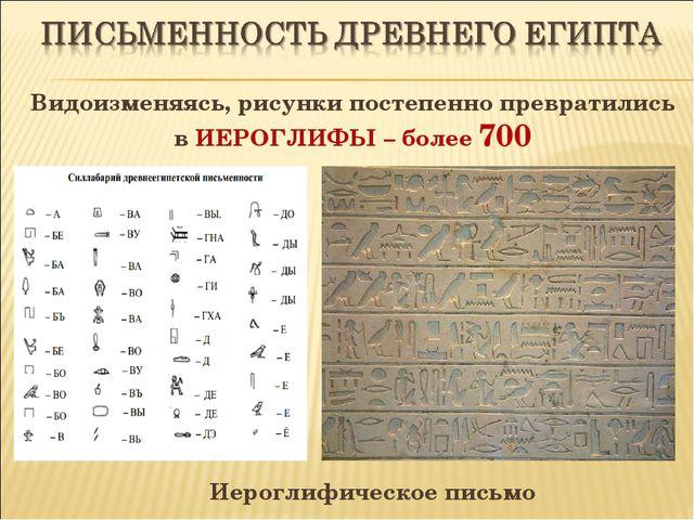 Видоизменяясь, рисунки постепенно превратились в ИЕРОГЛИФЫ – более 700 Иерогл...