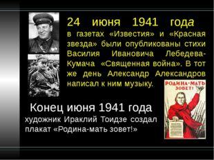 24 июня 1941 года в газетах «Известия» и «Красная звезда» были опубликованы с