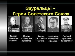 Зауральцы – Герои Советского Союза Филипп Иванович Голиков Михаил Степанович