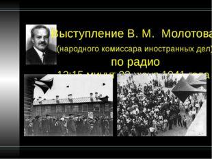 Выступление В. М. Молотова (народного комиссара иностранных дел) по радио 12: