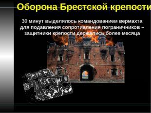 Оборона Брестской крепости 30 минут выделялось командованием вермахта для под