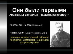 Начальник заставы старший лейтенант Кондратий Семенович Вахрушев (Шатровский