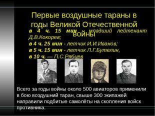 Первые воздушные тараны в годы Великой Отечественной войны в 4 ч. 15 мин - мл