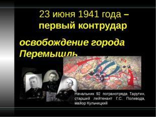 23 июня 1941 года – первый контрудар освобождение города Перемышль Начальник