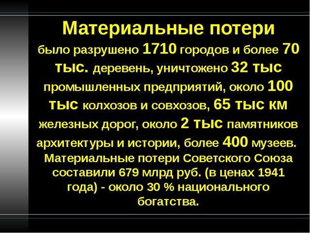 Материальные потери было разрушено 1710 городов и более 70 тыс. деревень, уни...