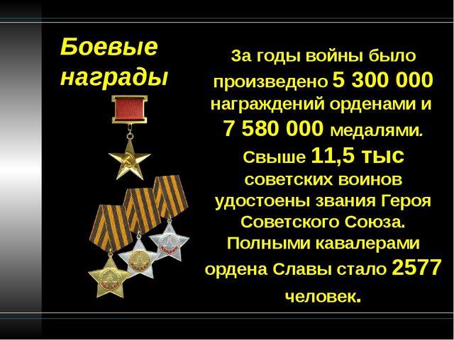 За годы войны было произведено 5 300 000 награждений орденами и 7 580 000 мед...