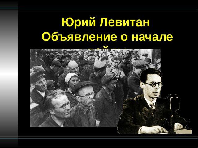 Юрий Левитан Объявление о начале войны