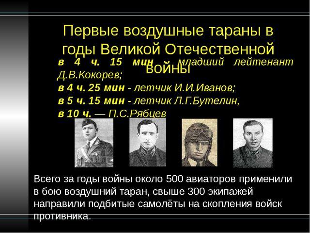 Первые воздушные тараны в годы Великой Отечественной войны в 4 ч. 15 мин - мл...