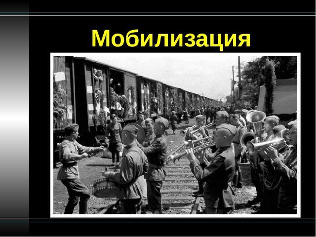 Мобилизация