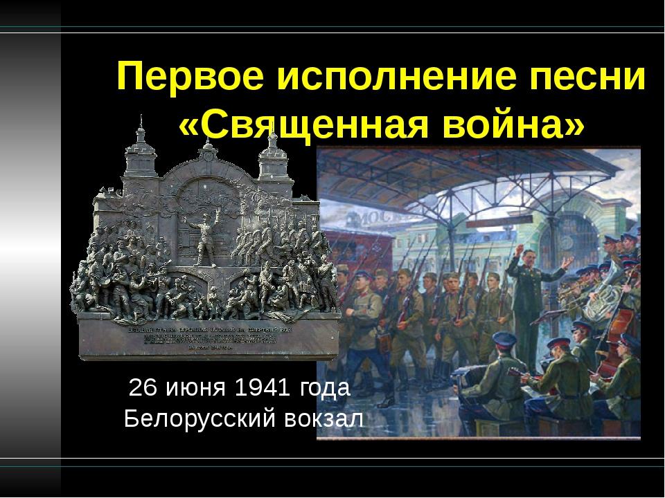 Первое исполнение песни «Священная война» 26 июня 1941 года Белорусский вокзал