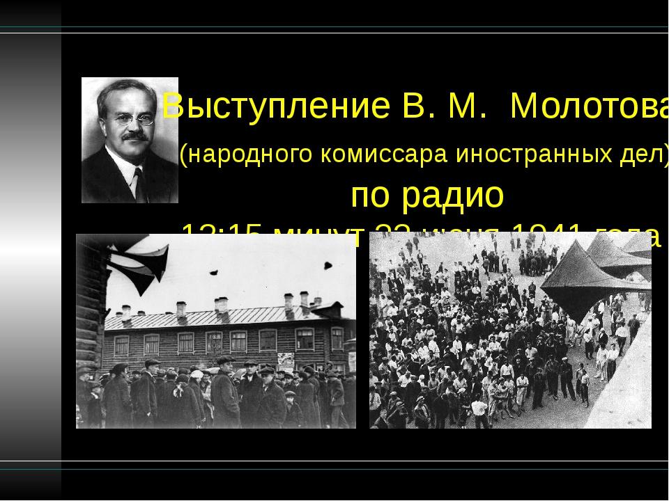Выступление В. М. Молотова (народного комиссара иностранных дел) по радио 12:...