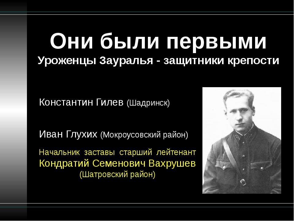Начальник заставы старший лейтенант Кондратий Семенович Вахрушев (Шатровский...