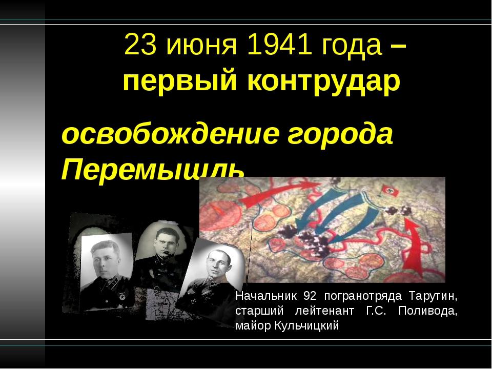 23 июня 1941 года – первый контрудар освобождение города Перемышль Начальник...