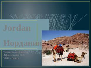 Jordan Иордания Учитель англ.языка Афанасьева О.С. ЧБШ «Бриг»