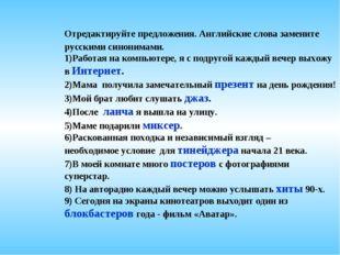 Отредактируйте предложения. Английские слова замените русскими синонимами. Ра