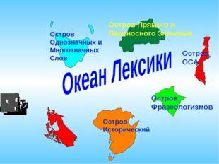 Остров Однозначных и Многозначных Слов Остров ОСА Остров Фразеологизмов Остро