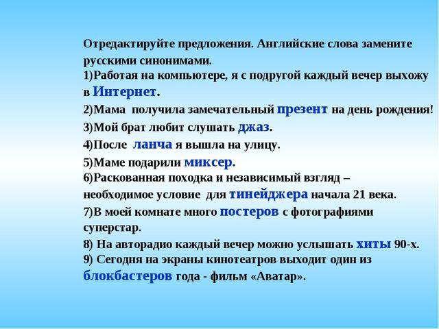 Отредактируйте предложения. Английские слова замените русскими синонимами. Ра...