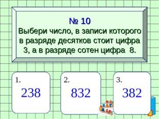 № 10 Выбери число, в записи которого в разряде десятков стоит цифра 3, а в ра