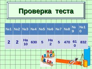 Проверка теста №1№2№3№4№5№6№7№8№9№10 22На 106305На 25470 610