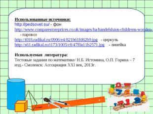 Использованные источники: http://pedsovet.su/ - фон http://www.comparestorep