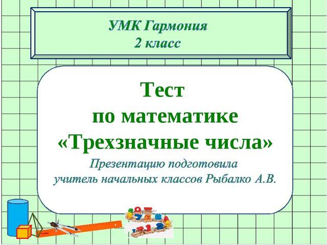 Тест по математике «Трехзначные числа»