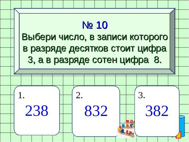 № 10 Выбери число, в записи которого в разряде десятков стоит цифра 3, а в ра...