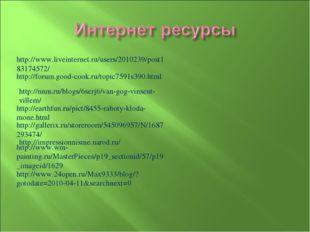 http://www.liveinternet.ru/users/2010239/post183174572/ http://forum.good-coo