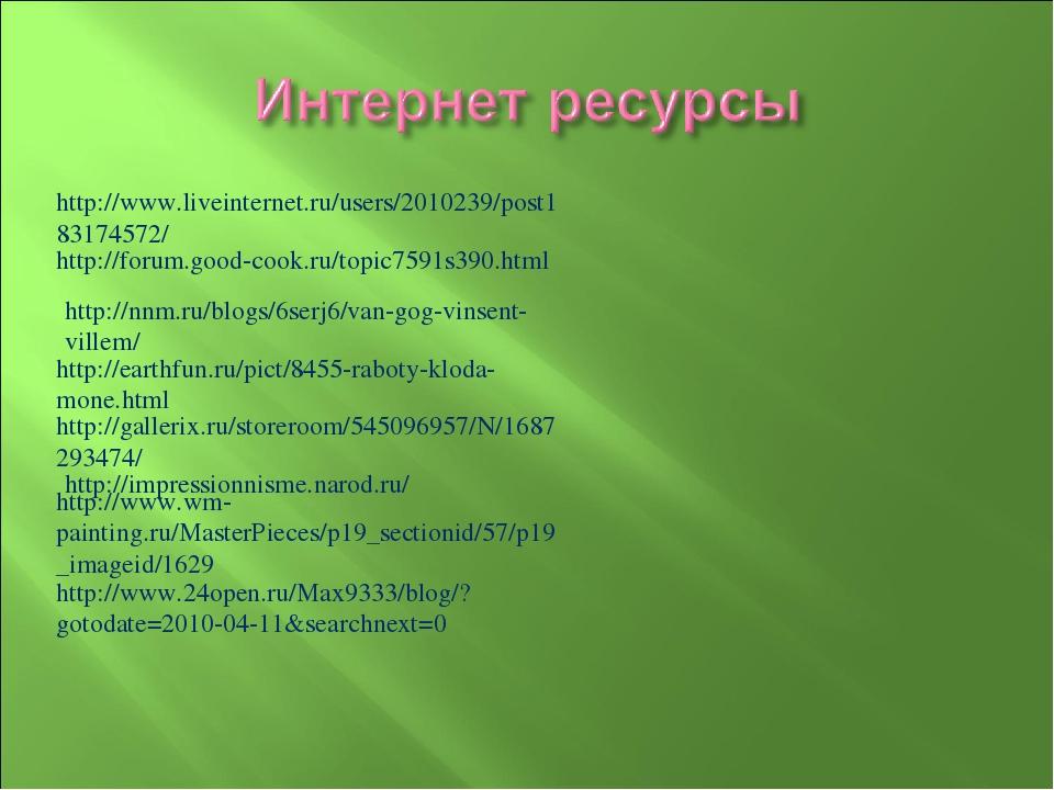 http://www.liveinternet.ru/users/2010239/post183174572/ http://forum.good-coo...